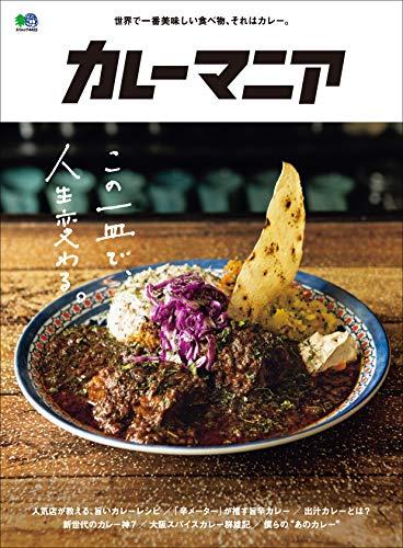 カレーマニア[雑誌] エイムック (Japanese Edition)