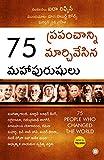 75 People Who Changed the World (Telugu)
