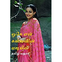 Ok En Kalvanin Madiyil: Tamil novel (Tamil Edition)