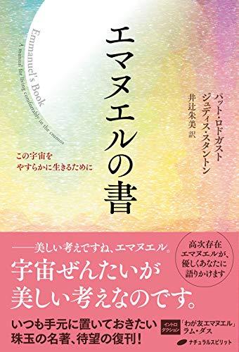 Emmanuel no Syo: Kono Ucyu wo Yasuraka ni Ikiru tameni (Japanese ...