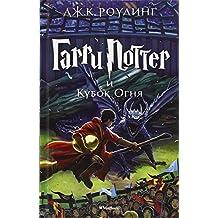 Harry Potter 4. Garry Potter i kubok ognja (Harry Potter Russian)