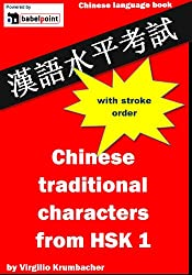 Traditional Chinese characters from HSK level 1 (English Edition)