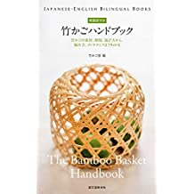 The Bamboo Basket Handbook