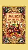 Большая кулинарная книга республик СССР (Russian Edition)