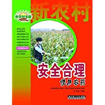 安全合理使用农药