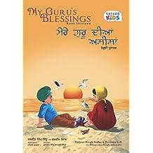 My Guru's Blessings, Book Thirteen: Bilingual - English and Punjabi (Satkar Kids 13)