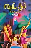 பிரேக் அப் குறுங்கதைகள் / Break up Kurungkathaigal (Tamil Edition)