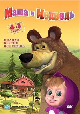 Masha i Medved. Vse 44 SERII (DVD NTSC) NEW 2014. Masha and the bear 44 episodes