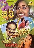 Shruthi/Muddina Maava/Thavaru Mane Udugo...