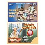 Sant Namdev Maharajanche Kirtan & Sant T...
