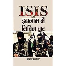 ISIS Aur Islam Mein Civil War