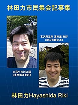 Hayashida Riki Civil Movement Meeting Articles (Japanese Edition) di [Hayashida Riki]