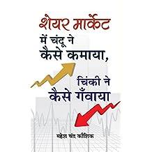 Share Market Mein Chandu Ne Kaise Kamaya; Chinki Ne Kaise Ganwaya? (Hindi Edition)