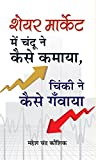 #8: Share Market Mein Chandu Ne Kaise Kamaya, Chinki Ne Kaise Ganwaya? (Hindi Edition)