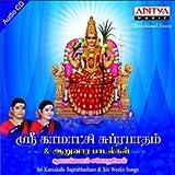 Sri Kamakshi Suprabhatham and Six Weeks ...