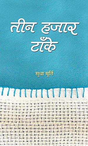 TEEN HAZAR TANKE (Hindi Edition) por SMT. SUDHA MURTHY