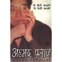 Ye Meri Gazlen Ye Meri Nazme (Hindi Edition)