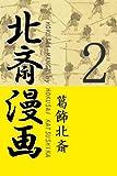 Hokusai Manga 2 (Japanese Edition)