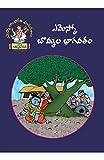 Bommala Bhagavatham: ఎమెస్కో బొమ్మల భాగవతం