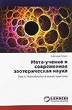 Meta-uchenie i sovremennaya jezotericheskaya nauka: Tom 3. Psihobiologicheskaya praktika