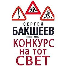 Конкурс на тот свет: Опасные тайны (Russian Edition)
