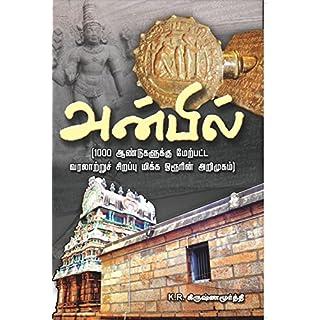 Anbil- Ayiram aandu pazhamaiyana or oorin varalaru (Tamil Edition)