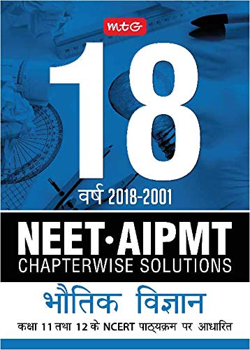 18 Years NEET AIPMT Chapterwise Solutions : Physics