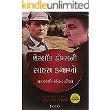 The Adventures of Sherlock Holmes (Gujarati) (1) (Gujarati Edition)