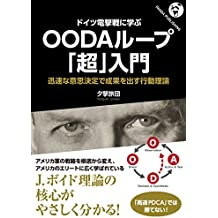 All about ooda loop (Panda Publishing) (Japanese Edition)