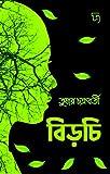 Birchi By Tushar Chakrabarti
