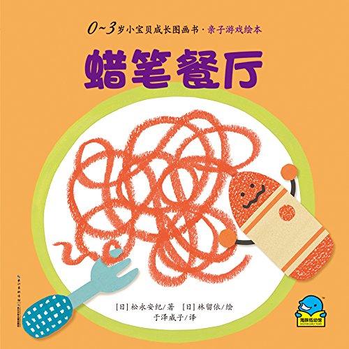 0-3岁小宝贝成长故事书·亲子游戏绘本:蜡笔餐厅