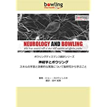 Neurology and Bowling: What brain research tells us about skill acquisition and effective practice Bowling This Month (Japanese Edition)