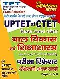 UPTET AND CTET CHILD DEVELOPMENT AND PEDAGOGY: HINDI BOOK (20180717 91)