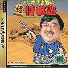 マリオ武者野の超将棋塾