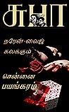 CHENNAI BAYANGARAM (TAMIL): சென்னை பயங்கரம் (Tamil Edition)