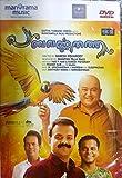 PANCHAVARNATHATHAMALAYALAM DVD