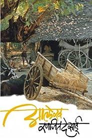 AALEKH (Marathi)