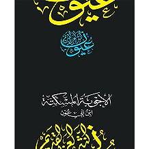 الأجوبة المسكتة (سلسلة عيون النثر العربي القديم) (Arabic Edition)