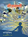 Prajna Sanskrit Class 1, TextBook: Beejavani (PrajnaSanskrit)