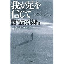Waga ashi o shinjite : Gokkan no shiberia o dasshutsu kokoku ni seikan shita otoko no monogatari.