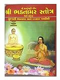 SHREE BHAKTAMAR STOTRA- MANANTUSURI RACHIT