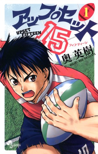 アップセット15(1) (少年サンデーコミックス)