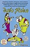 Telugu Samethalu