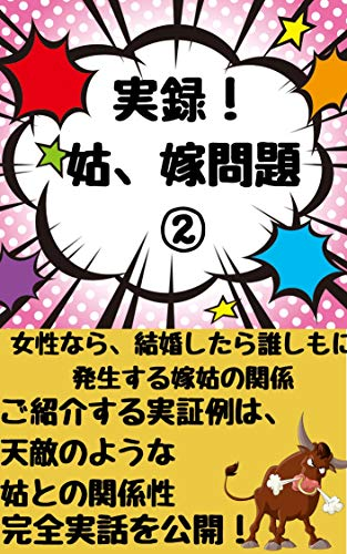 jiturokusyuutomeyomemonndaimaruni (Japanese Edition)