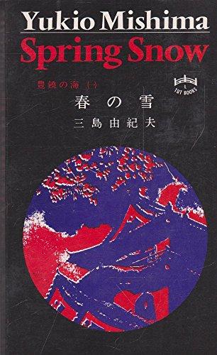 Spring Snow par Yukio mishima