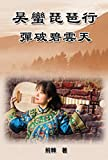 Reaching for the Sky: Wu Man Pipa Journey (English Edition)