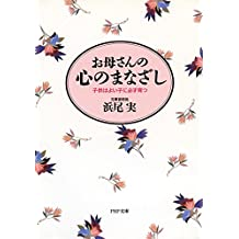お母さんの心のまなざし 子供はよい子に必ず育つ (PHP文庫) (Japanese Edition)