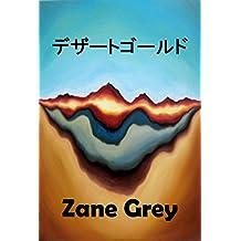 砂漠の金: Desert Gold, Japanese edition