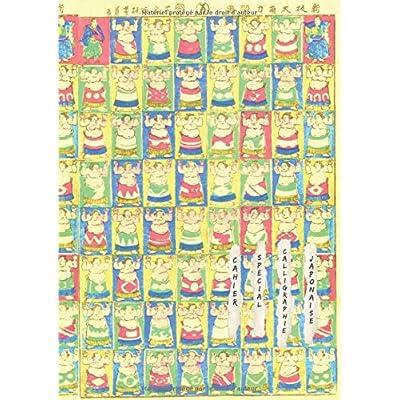 Cahier Spécial Calligraphie Japonaise: Cahier d'écriture JaponaisCarnet de composition japonais pour l'écriture et la prise de notes en écriture kanji japonais, hiragana et katakana.