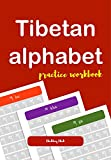 Book cover image for Tibetan alphabet practice workbook